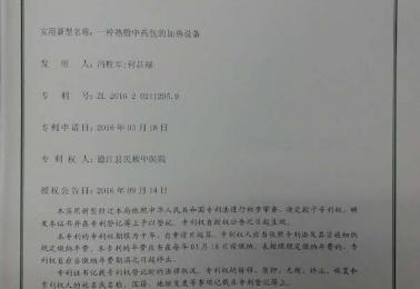 德江县民族中医院一项发明获国家实用新型专利