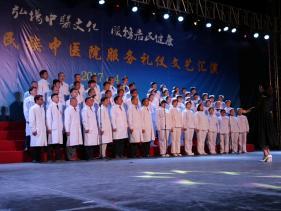 """德江县中医院举办""""弘扬中医文化、服务居民健康""""文艺汇"""