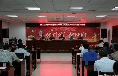 德江县民族中医院组织学习《中国共产党纪律处分条例》
