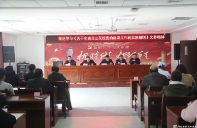 德江县民族中医院组织学习关于加强全省公立医院党的建设工作实施细则文件精神
