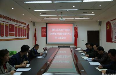 德江县民族中医院召开2019年3月党委中心学习组会议