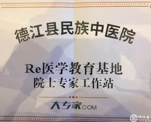 Re医学教育基地院士专家工作站落户德江县民族中医院
