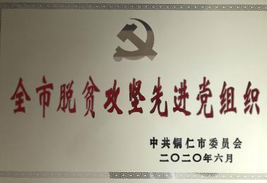 """德江县民族中医院党委荣获""""全市脱贫攻坚先进党组织""""称号"""