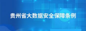 贵州省大数据安全保障条例