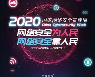 德江县民族中医院多措并举开展2020年国家网络安全宣传周系列活动
