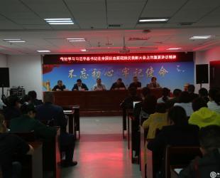 德江县民族中医院传达学习习近平总书记在全国抗击新冠肺炎表彰大会上的重要讲话精神