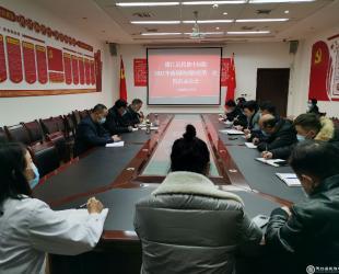 德江县民族中医院召开2021年疫情院感防控第一次院长办公会