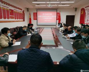 德江县民族中医院召开第八次疫情防控专题会