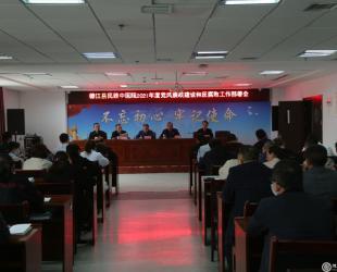 德江县民族中医院召开2021年党风廉政建设工作部署会暨警示教育大会