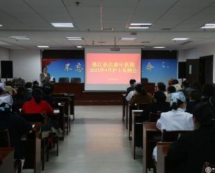 查漏补缺多总结,规范标准提质量-德江县民族中医院召开第一季度护理质量及不良事件分析会