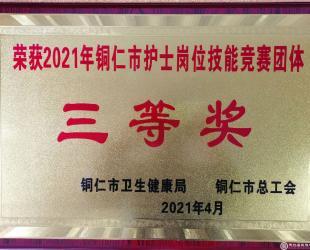 德江县民族中医院在全市2021年护士岗位技能竞赛中斩获多个奖项