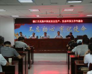 德江县民族中医院召开安全生产、生态环保工作专题会
