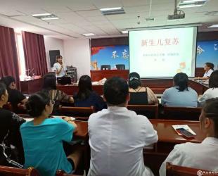 德江县民族中医院举行新生儿窒息复苏专题培训