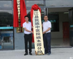 德江县民族中医院到楠木园社区卫生服务中心举行医共体单位授牌仪式