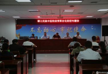 德江县民族中医院再次召开疫情常态化防控专题会