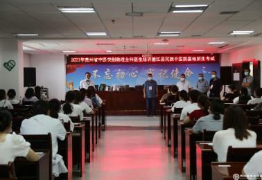 德江县民族中医院2021年中医类别助理全科医生培训招录考试顺利开考