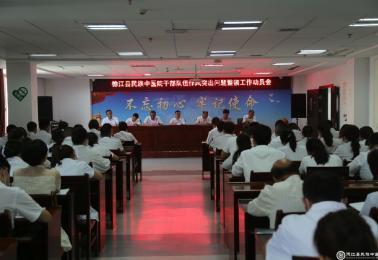 德江县民族中医院召开干部队伍作风突出问题整顿工作动员大会