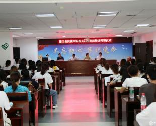 德江县民族中医院举行见习生岗前培训开班仪式