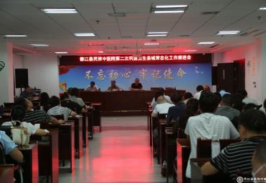 德江县民族中医院召开第二次巩固卫生县城常态化工作推进会